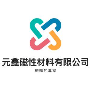 元鑫磁性材料有限公司